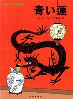 青い蓮(タンタンの冒険旅行14)(児童書)