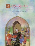 イースターストーリー キリスト復活ものがたり(児童書)