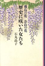 歴史に咲いた女たち 飛鳥の花奈良の花(単行本)