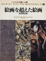 「絵画」を超えた絵画 20世紀Ⅲ(NHK日曜美術館 名画への旅第24巻)(単行本)