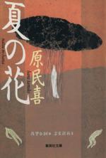 夏の花(集英社文庫)(文庫)