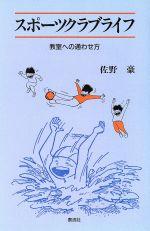 スポーツクラブライフ 教室への通わせ方(単行本)