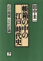 近世商業・文化史論(帳箱の中の江戸時代史下)(単行本)