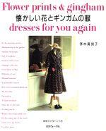 懐しい花とギンガムの服(実物大パターン付)(単行本)