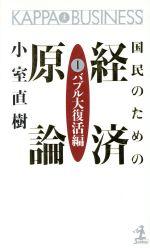 国民のための経済原論(カッパ・ビジネス)(1 バブル大復活編)(新書)