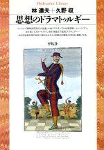 思想のドラマトゥルギー(平凡社ライブラリー2)(新書)