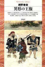 異形の王権(平凡社ライブラリー10)(新書)