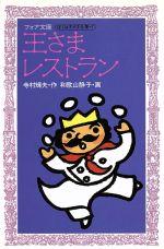 王さまレストラン ぼくは王さま1‐7(フォア文庫)(児童書)