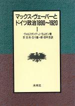 マックス・ヴェーバーとドイツ政治 1890~1920(1)(単行本)