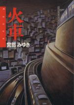 火車(単行本)
