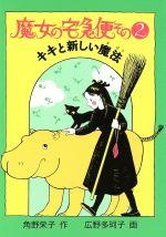 魔女の宅急便 キキと新しい魔法(福音館創作童話シリーズ)(その2)(児童書)