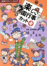 楽しい園行事カット集(保育デザイン12か月3)(12・1・2・3月)(単行本)