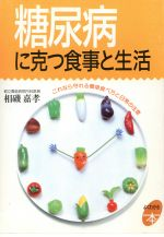 糖尿病に克つ食事と生活 これなら守れる簡単食べ方と日常の注意(よくわかる本)(単行本)