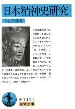 日本精神史研究(岩波文庫)(文庫)