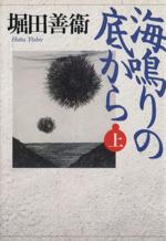 海鳴りの底から(朝日文芸文庫)(上)(文庫)