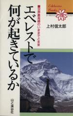 エベレストで何が起きているか 世界最高峰のいままでと未来(エーデルワイスブックス5)(新書)