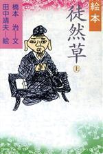 絵本 徒然草(上)(単行本)