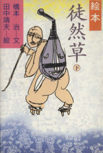 絵本 徒然草(下)(単行本)