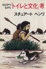「トイレと文化」考 はばかりながら(文春文庫)(文庫)