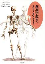 解剖学教室へようこそ(ちくまプリマーブックス73)(単行本)