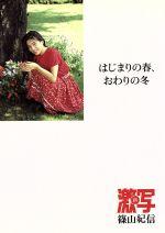 はじまりの春、おわりの冬(激写文庫26)(写真集)
