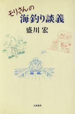 モリさんの海釣り談義(単行本)