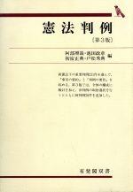 憲法判例(有斐閣双書28)(単行本)