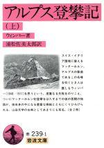 アルプス登攀記(岩波文庫)(上)(文庫)