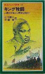 キング牧師 人種の平等と人間愛を求めて(岩波ジュニア新書221)(新書)