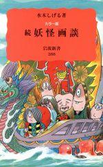 続 妖怪画談(岩波新書288)(新書)