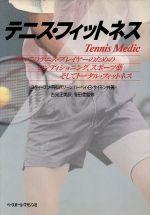 テニス・フィットネス すべてのテニス・プレイヤーのためのコンディショニング、スポーツ薬そしてトータル・フィットネス(単行本)