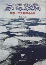 白い海、凍る海 オホーツク海のふしぎ(児童書)
