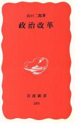政治改革(岩波新書281)(新書)