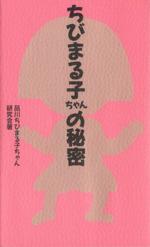 ちびまる子ちゃんの秘密(新書)