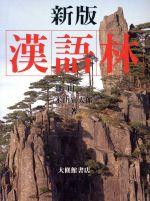 漢語林 新版 1色刷(単行本)