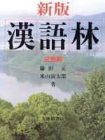漢語林 新版 2色刷(単行本)