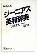 ジーニアス英和辞典 改訂版 机上版(単行本)