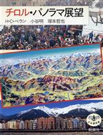 チロル・パノラマ展望(とんぼの本)(単行本)
