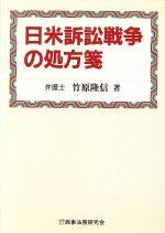 日米訴訟戦争の処方箋(単行本)