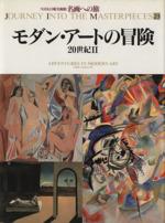 モダン・アートの冒険 20世紀Ⅱ(NHK日曜美術館 名画への旅第23巻)(単行本)