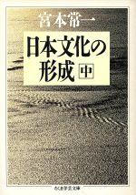 日本文化の形成(ちくま学芸文庫)(中)(文庫)
