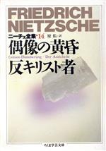 偶像の黄昏 反キリスト者 ニーチェ全集 14(ちくま学芸文庫)(文庫)
