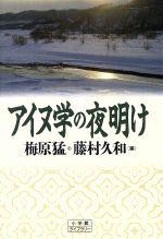 アイヌ学の夜明け小学館ライブラリー56