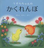 うずらちゃんのかくれんぼ(幼児絵本シリーズ)(児童書)