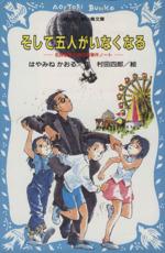 そして五人がいなくなる 名探偵夢水清志郎事件ノート(講談社青い鳥文庫)(児童書)