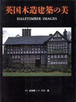 英国木造建築の美(単行本)