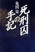 死刑囚の手記(単行本)