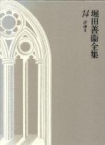 堀田善衛全集-評論2(14)(単行本)