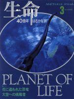 生命 40億年はるかな旅-花に追われた恐竜/大空への挑戦者(NHKサイエンススペシャル 生命40億年はるかな旅3)(3)(単行本)