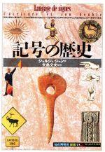 記号の歴史(知の再発見双書39)(単行本)